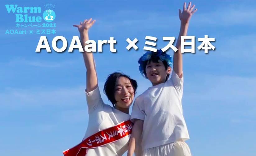 *世界自閉症啓発デー2021 AOAart×ミス日本